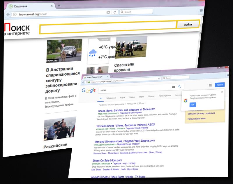 Browser-net.org virus
